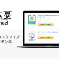 CSSコピペでOK!amachazlのデザインをカスタマイズ【Amazonボタン風】