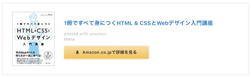 amachazlカスタマイズデザイン【Amazonボタン風】