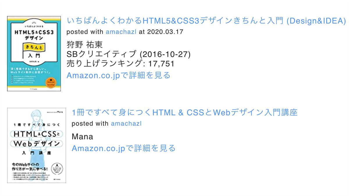 amachazlデフォルトデザイン(PC)