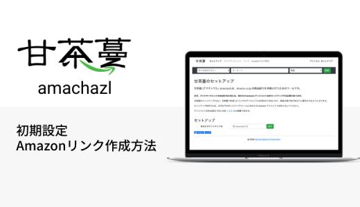 Amazon商品リンク作成サービス「amachazl」の設定・使い方を解説