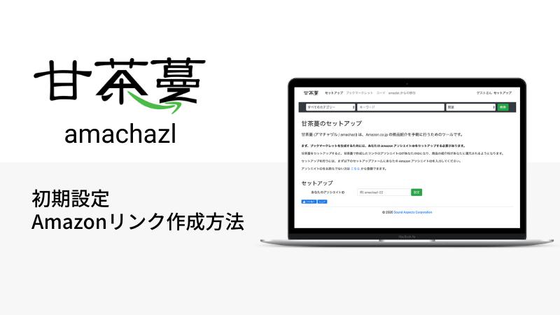 Amazon商品リンク作成サービス「amachazl」の設定・使い方を解説します