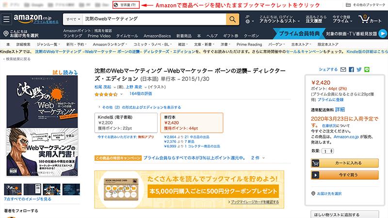 甘茶蔓(amachazl)のブックマークレットを使用する方法