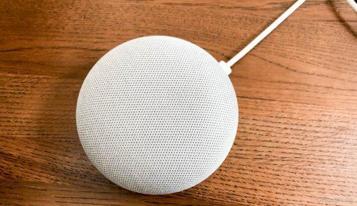 Google Home Miniレビュー|生活の質をほんの少し高めてくれるライフアシスタント