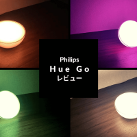 Philips Hue Go(新型)レビュー|睡眠を促し目覚めもスッキリ快適に。