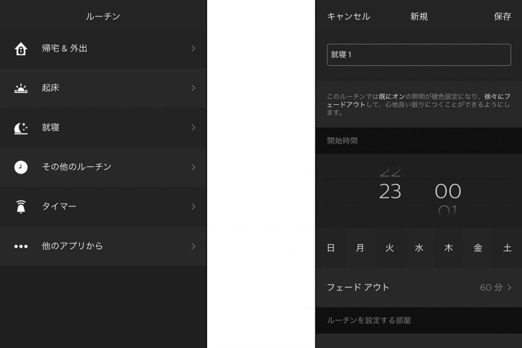 HueアプリでBluetooth接続したHue Goを操作