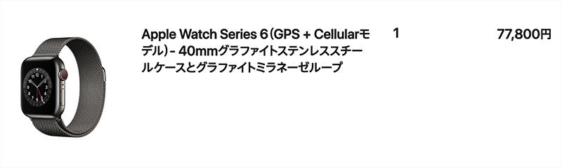 Apple Watch 6発表!カラー・ステンレス・チタンで悩んだ末に選んだモデルはコレだ!