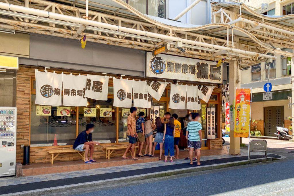 熱海 海鮮市場 漁屋