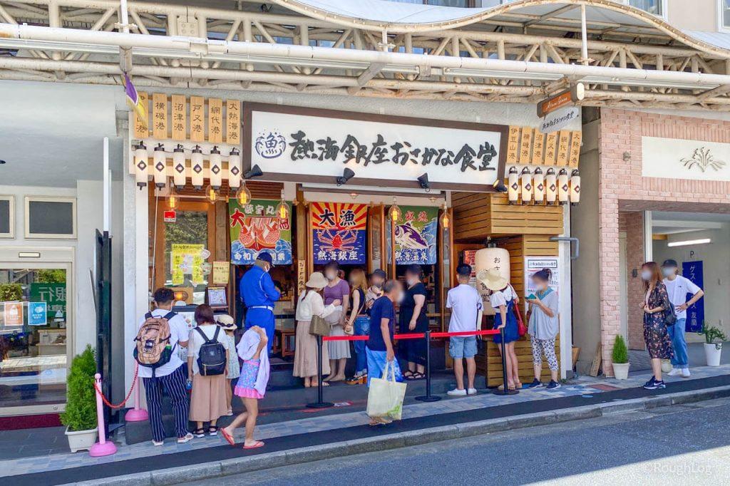熱海銀座 おさかな食堂
