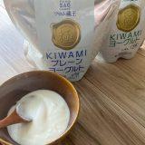 もっちり濃厚な極(KIWAMI)ヨーグルトを食べてみた|ふるさと納税 - 宮城県白石市