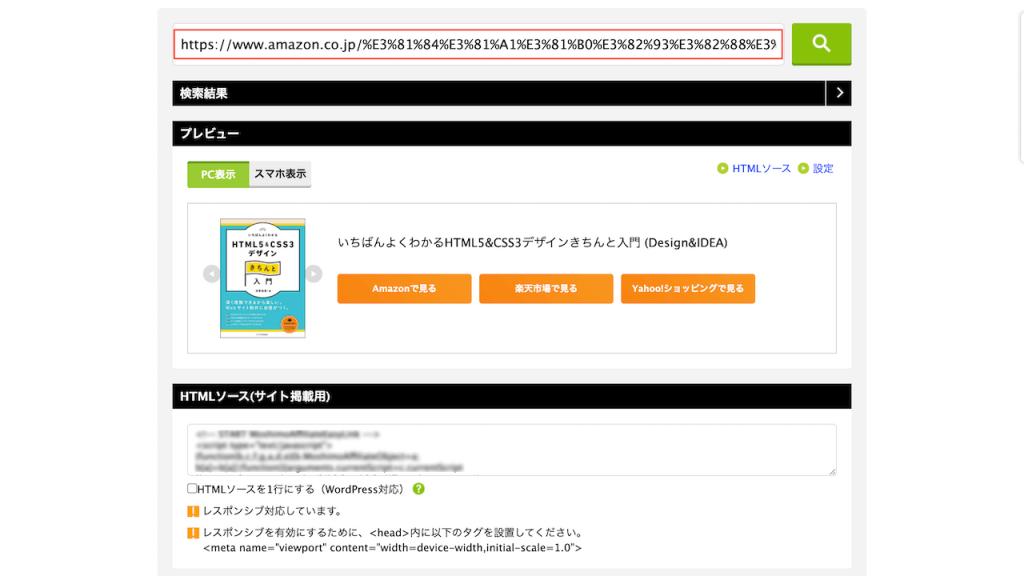 商品ページURL検索して「かんたんリンク」を作成する