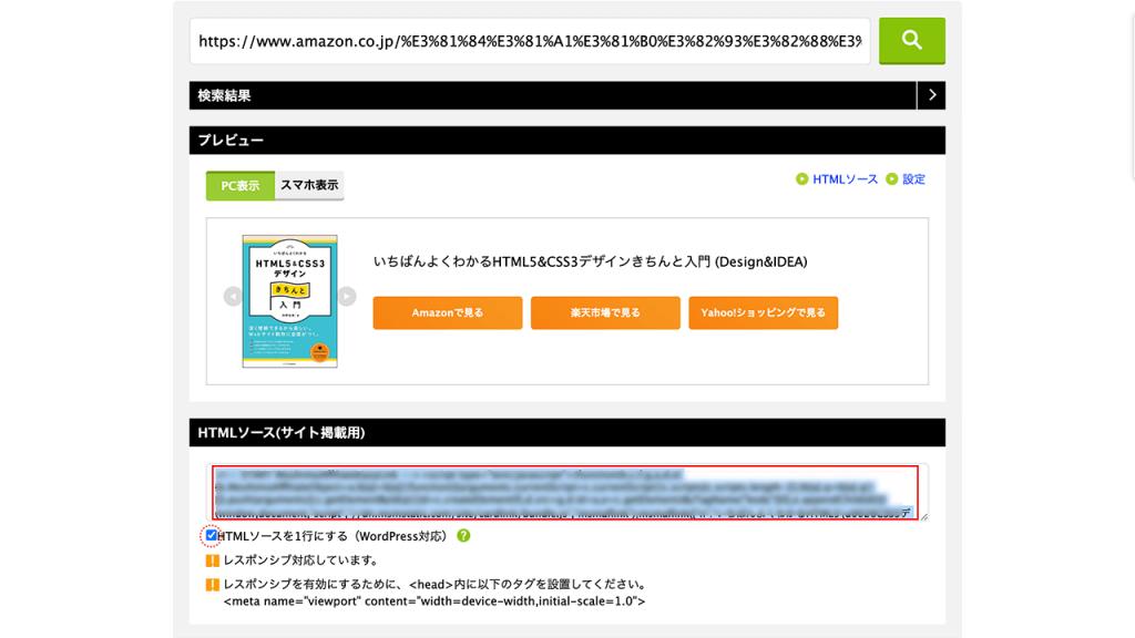HTMLソースをブログ記事にコピペすれば「かんたんリンク」が反映される