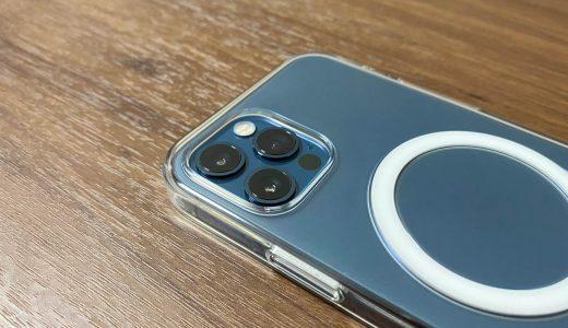 【レビュー】MagSafe対応iPhone 12 (Pro) クリアケース|Apple純正の高品質なケースでしっかり保護しよう