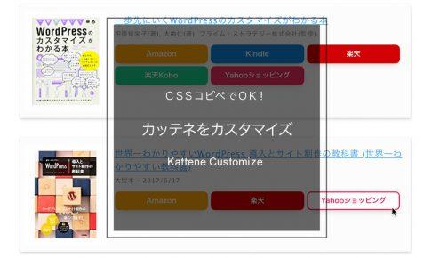 CSSコピペでOK!カッテネのデザインをカスタマイズ