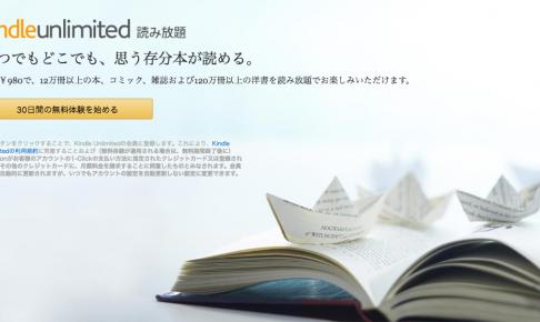 Amazonが日本でも「Kindle Unlimited」を開始。ベストセラーから雑誌・コミックまで読み放題!