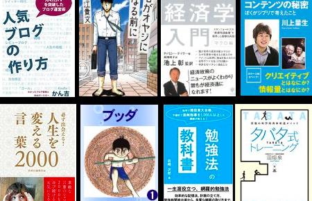 AmazonのKindle月替わりセール、8月は堀江貴文著『君がオヤジになる前に』など全142冊が40%以上OFF!