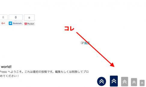 【Simplicity】「トップへ戻る」を丸いボタンへ!CSSで大きさ・色・形を変更する方法。