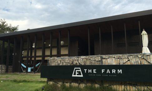千葉県香取市の「THE FARM(ザ ファーム)」で日帰りバーベキューを満喫。