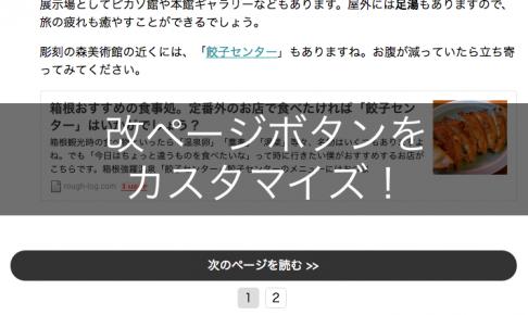 【Simplicity】nextpageで記事を分割した際の改ページボタンをカスタマイズ!