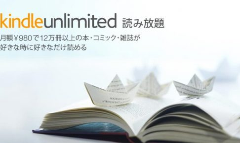 Amazonの定額読み放題サービス「Kindle Unlimited」から人気作品が消えた?!