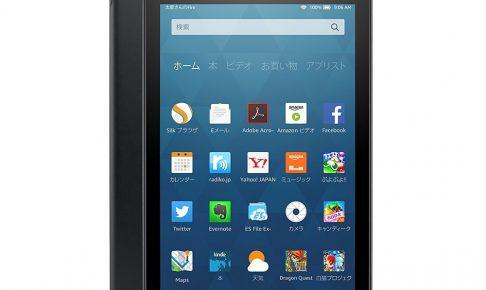 Amazonが新世代Fire HDタブレット「Fire HD 8」を発表!バッテリー持続時間の強化や高速化など。