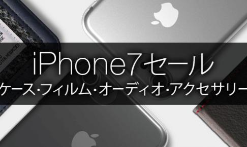 AmazonがiPhone7発売記念セールを開催中!iPhone用のケースやフィルムがお買い得!