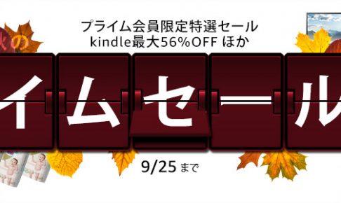 Amazonが「秋のタイムセール祭り」を開催!9月23日から25日までの3日間開催。