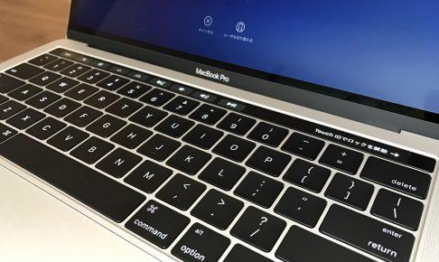 【レビュー】MacBook ProのTouch IDによるロック解除が快適過ぎる!