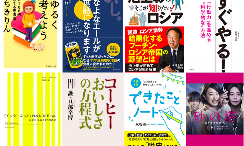 Kindle月替わりセール!12月は『インターネットの次に来るもの』『ゆるく考えよう』など143冊!