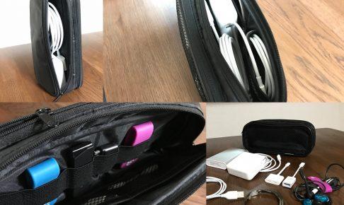 サンワサプライ「IN-AD4」はMacの電源アダプターやケーブルの持ち運びに便利なガジェットポーチ!