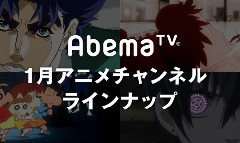 アニメ見るならAbemaTV!2017年も1月からさっそく73番組も配信するぞ!