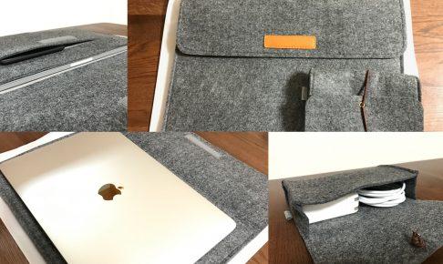MacBook (Pro) 持ち運び用インナーケースのおすすめはコレだ!