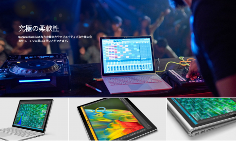 マイクロソフトが「Surface Pro 4」の価格改定、「Surface Book」キャッシュバックキャンペーンを発表