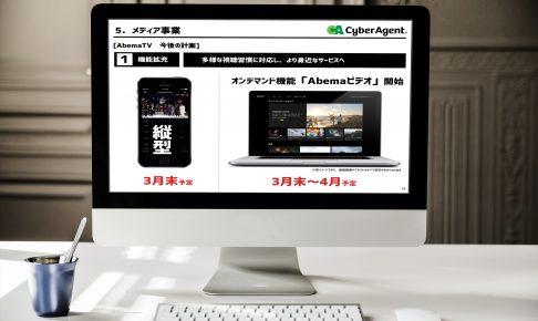 AbemaTVへ追加予定の「縦型再生」やオンデマンド機能「Abemaビデオ」に期待高まる!