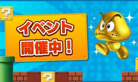 【マリオラン】期間限定イベント「発見!ゴールデンクリボー!」開催中。特別アイテムをGETせよ!