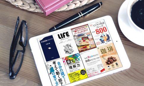 Kindle月替わりセール!2017年2月は『生命保険のカラクリ』『LIFE』など151冊!