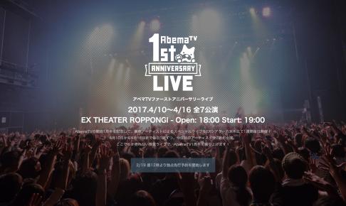 AbemaTV、本開局1周年記念で7日間連続スペシャルライブを開催!