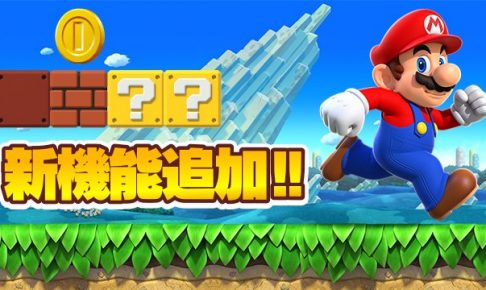 iOS版スーパーマリオランが無料で遊べる範囲を拡大!新キャラも登場。