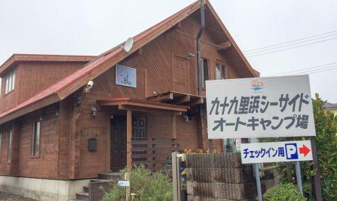千葉県の九十九里浜シーサイドオートキャンプ場で日帰りバーベキューを満喫!