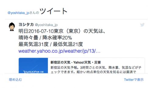 3分でできる!ブログにTwitterのタイムラインを表示させる方法。