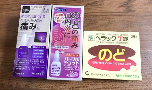喉の痛みにおすすめの市販薬は「ペラックT錠」と「のどスプレー パープルショット」で間違いない。