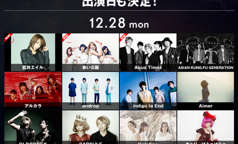 COUNTDOWN JAPAN(カウントダウンジャパン)15/16の全出演アーティストと出演日が発表されましたが