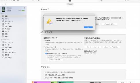 「iPhoneが取り外されたため〜」と表示されiTunesでバックアップできない時の8つの対処方法。