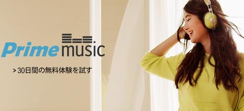 Amazonプライム会員向け音楽聴き放題サービス「Prime Music(プライムミュージック)」が日本で開始。