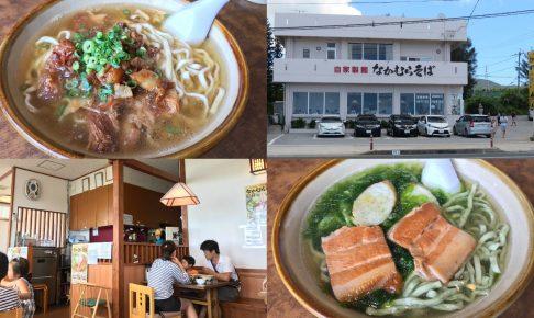 恩納村にある沖縄そば専門店なかむらそばの「アーサそば」と「なかむらそば」がオススメ!