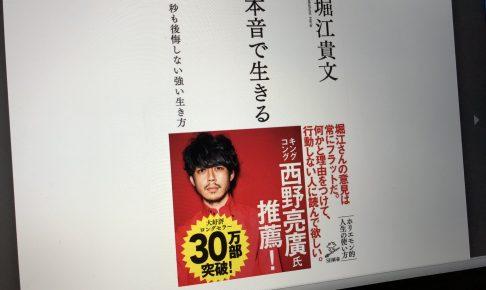 【レビュー】『本音で生きる 一秒も後悔しない強い生き方』 - 堀江貴文
