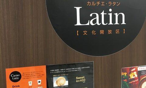 千葉駅近く電源・Wi-Fi完備の穴場カフェ「Cartier Latin(カルチエ・ラタン)」