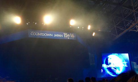 COUNTDOWN JAPAN(カウントダウンジャパン)で年越しを楽しむための過ごし方。