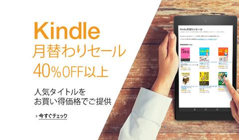 4月中にAmazonでお得に購入できるKindle(キンドル)本【Kindle月替りセール情報まとめ】