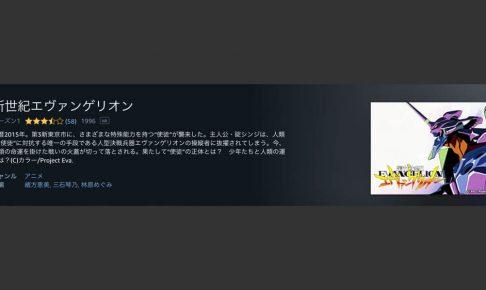 AmazonプライムビデオにTVアニメ版「新世紀エヴァンゲリオン」が追加されて見放題!