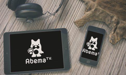 通信制限を回避!スマホでAbemaTVを視聴する際にデータ通信量を節約する方法。